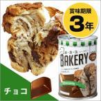 パンの缶詰 非常食 保存食 新食缶ベーカリー(チョコレート)