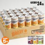 非常食 5年保存 新・食・缶 BAKERY24缶入り 1ケース コーヒー・黒糖・オレンジ パンの缶詰 パン缶 新食缶 ベーカリー