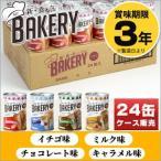 非常食 3年保存 新・食・缶 BAKERY24缶入り 1ケース イチゴ・ミルク・チョコレート・キャラメル パンの缶詰 新食缶 ベーカリー
