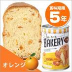 パンの缶詰 非常食 保存食 新食缶ベーカリー(オレンジ)