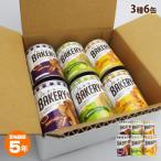 非常食 5年保存 新・食・缶 BAKERY 6缶セット コーヒー・黒糖・オレンジ 新食缶 ベーカリー