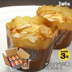 贅沢スイーツ缶詰(マフィン'S工房)3種6缶セット チョコチップ・オレンジピール・アーモンド×各2缶