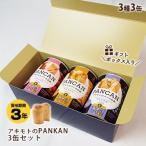 非常食 3年保存 パン・アキモトのPANCAN GIFTBOXアソート3缶セット ストロベリー オレンジ ブルーベリー