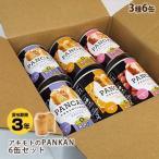 非常食パンの缶詰 パン・アキモトのPANCAN 缶入りソフトパン 3種6缶セット