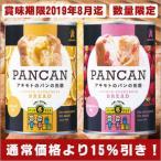 パンの缶詰 パン・アキモト PANCAN(缶入りソフトパン)(おいしい備蓄食 パンの缶詰 パン缶)【アウトレット賞味期限2019年8月迄】