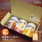 非常食 災害食 パンの缶詰 新食缶ベーカリー3缶セット 5年保存 オレンジ・黒糖・エッグフリー GIFTBOXアソート3缶セット