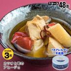 最大500円OFFクーポン黒潮町缶詰 グルメ缶  カツオと筍のアヒージョ 95g×48缶