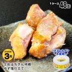 黒潮町缶詰 グルメ缶  土佐はちきん地鶏ゆず塩仕立て 95g×48缶