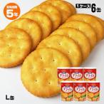 保存缶 非常食 保存食 YBC Levain PRIME(ルヴァン プライム) L×箱売り6缶セット(クラッカー お菓子 保存食 5年保存 ルバン)