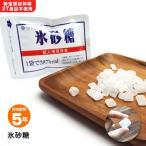 パック入り氷砂糖<5年保存>(非常食 お菓子 さとう 糖分)[M便 1/2]