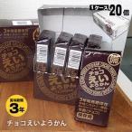 井村屋の羊羹 チョコえいようかん 賞味期限3年 5本入り×20個