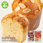 Muffin Muffin マフィンマフィン 110g 4年保存 マフィンの缶詰 チョコチップ・アーモンド 1缶2個入り【賞味期限2025年4月11日迄】