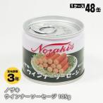 非常食 保存食 ノザキ「ウインナーソーセージ8号[箱売り48缶入]」
