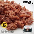 ノザキ コンビーフ アルミ 缶詰 80g 48缶(24缶入ケース×2ケース)ケース販売  3年保存