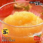 非常食 保存食 ベターホーム協会缶詰 おろしりんご200g[箱売り24缶入]【お取り寄せ商品】