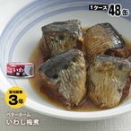 非常食 保存食 ベターホーム協会缶詰 いわし梅煮50g[箱売り48缶入]