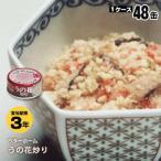 非常食 保存食 ベターホーム協会缶詰 うの花炒り65g[箱売り48缶入]