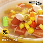 非常食 保存食 レスキューフーズ ウインナーと野菜のスープ煮24缶入(防災グッズ 非常食 保存食 保存食 缶詰)