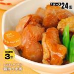 非常食 保存食 レスキューフーズ 鶏肉うま煮缶24缶入り
