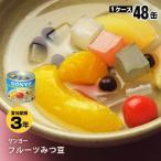 非常食 保存食 サンヨー堂 フルーツみつ豆 8号130g 48缶セット 賞味期限2022年4月まで