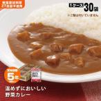 非常食 保存食 ハウス食品「温めずにおいしい野菜カレー(200g)」×30袋セット LLヒートレスカレー