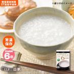 おいしい非常食 LLF食品 白粥230g(ロングライフフーズ 白がゆ お粥 おかゆ 嚥下困難)