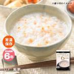 おいしい非常食 LLF食品 鮭粥230g(鮭がゆ ロングライフフーズ しゃけ さけ お粥 おかゆ 嚥下困難)