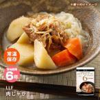 おいしい非常食 LLF食品 肉じゃが130g(ロングライフフーズ おかず 野菜)