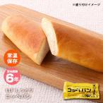 非常食 超しっとりコッペパン100g(ロングライフブレッド 防災パン パックパン パック入りパン 美味しい)