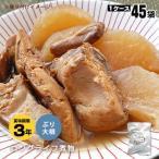 非常食 保存食 レトルト和惣菜 ぶり大根200g[45袋=15×3箱](ロングライフ 和風煮物 非常食 保存食 おかず 長期保存)