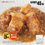 非常食 保存食 レトルト和惣菜 豚バラ味噌煮100g[45袋=15×3箱] ロングライフ