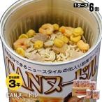 非常食 保存食 CANヌードル2号缶×6缶セット(非常食 保存食 即席ラーメン カン 缶 長期保存食 麺 主食 救食シリーズ)