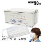 サージカルマスクM-101ホワイト[50枚入り](鳥インフルエンザ PM2.5 黄砂 インフルエンザ 花粉 ハウスダスト 立体マスク サージカルマスク)