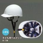 小学生用ヘルメットH-1W白(防災用品 防災グッズ 安全 ヘルメット)