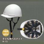 幼児用ヘルメットH-1S白(防災用品 防災グッズ 安全 ヘルメット)