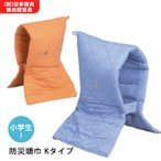 防災頭巾(Kタイプ)(Kタイプ ズキン ずきん 防災グッズ 子供用)