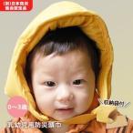 乳幼児用防災頭巾 専用袋付き No:90038