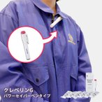 クレベリンG パワーセイバーペンタイプ(業務用 スティック6本入り)(除菌 消臭 カビ抑制業務用 大幸薬品)