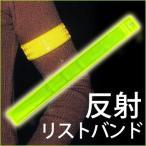 反射リストバンド黄色A-298(交通安全/蛍光反射/アームバンド)[M便 1/2]