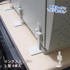 家具転倒防止用品リンクストッパーL型LS-384[4本入り](防災 耐震グッズ 家具転倒防止 落下防止 パソコン AV 固定 ベルト)