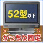 耐震グッズ 家具転倒防止 薄型テレビ用転倒防止具リンクテレビストッパーLV-401