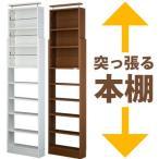 ショッピング家具 家具転倒防止 天井ツッパリ本棚 読書家向け