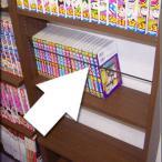 家具転倒防止  天井ツッパリ本棚 読書家向け 専用 下段専用追加ブックガード
