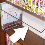 家具転倒防止  天井ツッパリ本棚 読書家向け 専用 大型本専用追加ブックガード