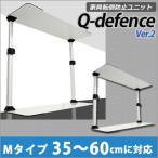 家具転倒防止ユニットQdefence Ver2(キューディフェンス)Mタイプ(35〜60cm用)QD02-S-M(防災グッズ 耐震グッズ 転倒防止 突っ張り棒)