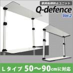 家具転倒防止ユニットQdefence Ver2(キューディフェンス)Lタイプ(50〜90cm用)QD02-S-L(防災グッズ 耐震グッズ 転倒防止 突っ張り棒)