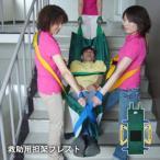 救助用担架フレスト UD-001(収納袋付)【送料無料!】