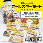 非常食 避難食品 セット 尾西食品のアルファ米8種(新しくなったオールスターセットR)(アルファー米 ご飯 保存食)