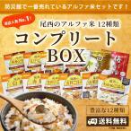 非常食 防災食 アルファ米12種セット  尾西食品 コンプリートBOX 送料無料