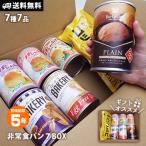 パンの缶詰 美味しい非常食 パン7BOX 7種類詰め合わせ 送料無料(5年保存 長期保存 災害用 ボローニャ BAKERY パンカン! 食べ比べ)